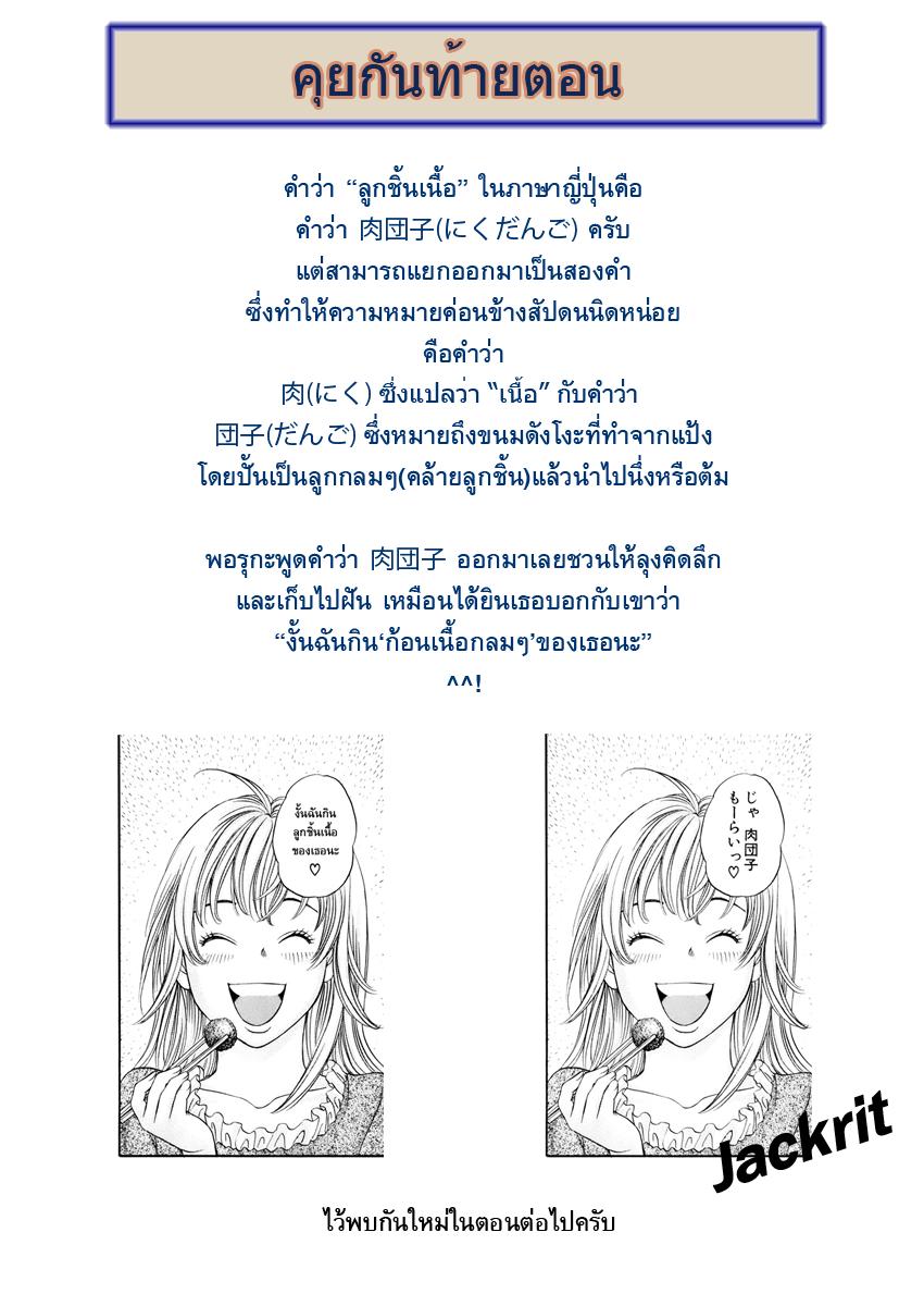 อ่านการ์ตูน Hetakoi 3 ภาพที่ 34