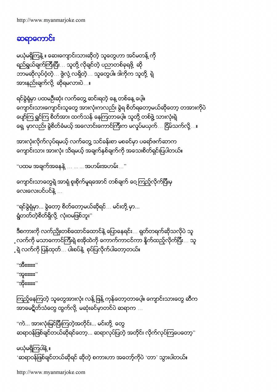 a good teacher, myanmar joke