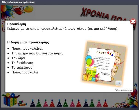http://users.sch.gr/sudiakos/prosklisi/story.swf