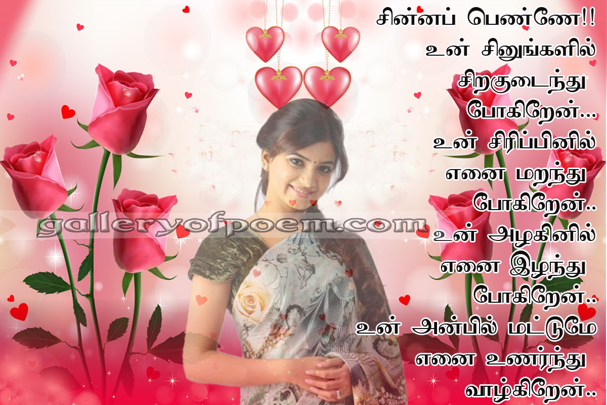 jiffriya jeely poems, tamil poems, tamil love poems, love quote, cute poems, song lyrics, actress gallery, tamil actress, actress samantha, samantha, beautiful girl, love poem in tamil, tamil short poem.