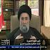العلامة السيد علي الأمين لقناة الجزيرة يدعو إلى وجوب إنهاء الصراع المسلح على الأراضي السورية ودعوة المرجعيات الدينية من كل الدول الإسلامية لتحريم ذهاب المقاتلين إلى سوريا