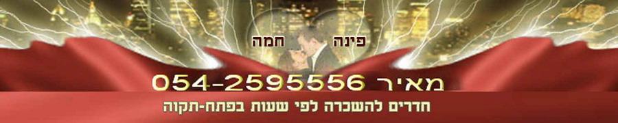 room4u2 -חדר להשכרה לפי שעות  - מאיר 054-2595556