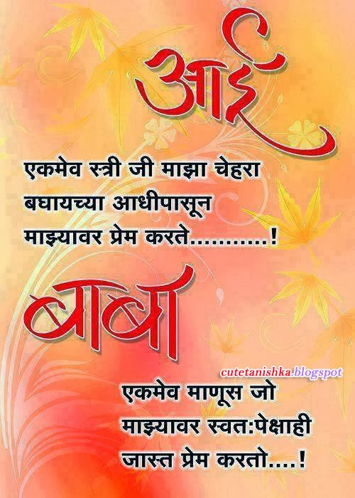 lovely wording for parents in marathi language cute tanishka