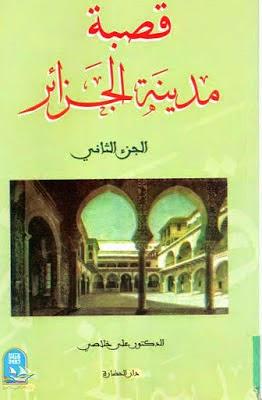 قصبة مدينة الجزائر لـ علي خلاصي ( جزءان )