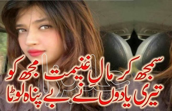 Shayari on Friendship in Urdu Urdu Shayari For my Lovely