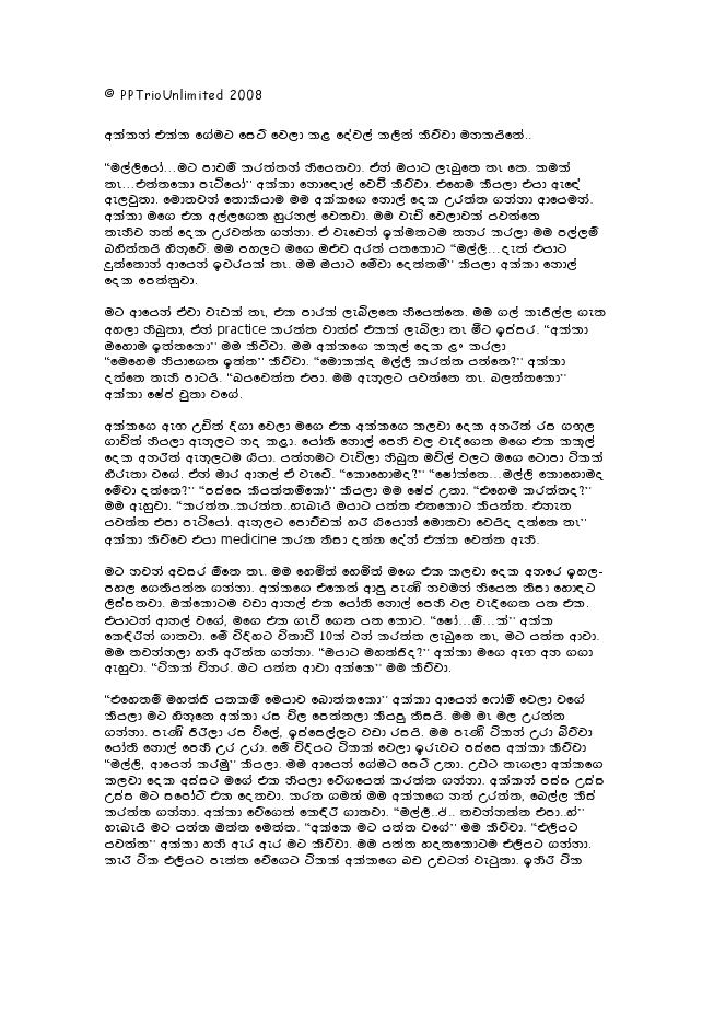 Sinhala Story http://sinhalaxstorybox.blogspot.com/2012/10/etakatu-3 ...