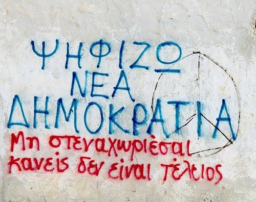 """Τα """"ορφανά"""" της Νέας Δημοκρατίας"""