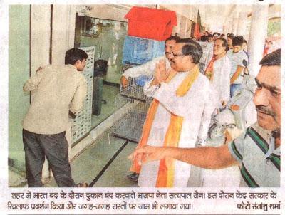 शहर में भारत बंद के दौरान दुकान बंद करवाते भाजपा नेता सत्य पाल जैन| इस दौरान केंद्र सरकार के खिलाफ प्रदर्शन किया और जगह जगह रास्तों पर जाम भी लगाया गया|