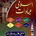 ISLAMi Abadat Urdu Pdf book