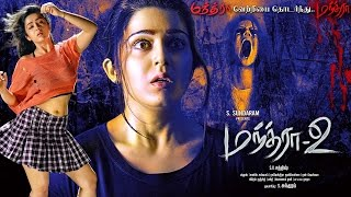 Manthra 2 Tamil Official Teaser Trailer _ மந்த்ரா -2 _ Charmi _S .V. Sateesh