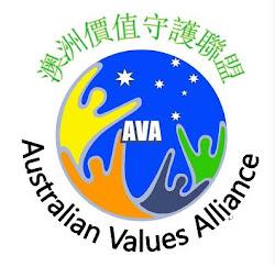 本联盟网址:http://www.ava.org.au