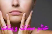 انواع غشاء البكارة وتاثير العادة السرية على سلامة غشاء بكارة البنات
