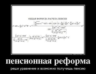 Пенсионная Реформа в Росии.