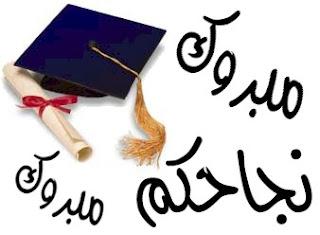 نتيجة شهادة التعليم الأساسي السورية 2012 و الاعدادية الشرعية والثانويه العامه , والبكالوريا في سوريا 2012 , موقع وزارة التربية السورية