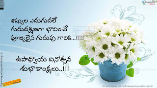 Teachersday quotes HDwallpapers Greetings poems messages sms whatsapp in telugu