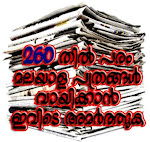 260 or More Malayalam Newspaper