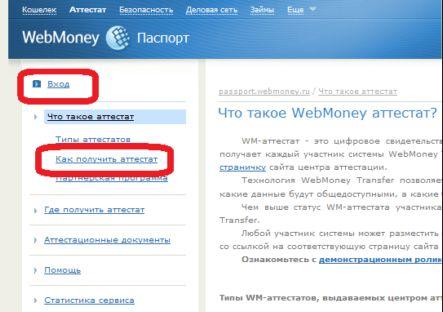 Webmoney как сделать аттестат