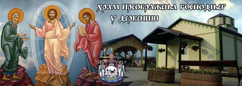 """Храм""""Преображења Господњег""""-у изградњи"""