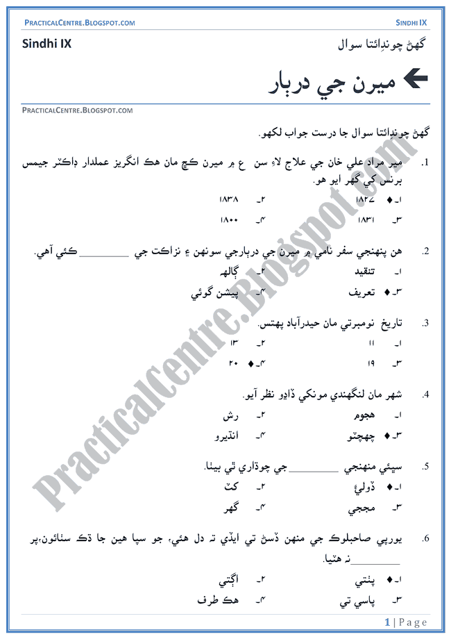 meeran-ji-darbar-multiple-choice-questions-sindhi-notes-ix