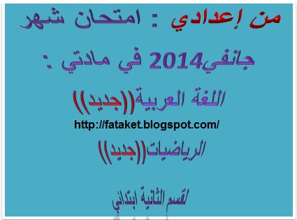 إمتحان شهر جانفي 2014 في اللغة والرياضيات للثانية ابتدائي ((( من إعدادي ))) Capture.PNG