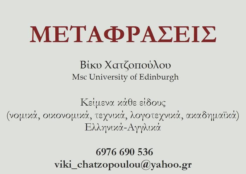 Μεταφράσεις - Βίκη Χατζοπούλου