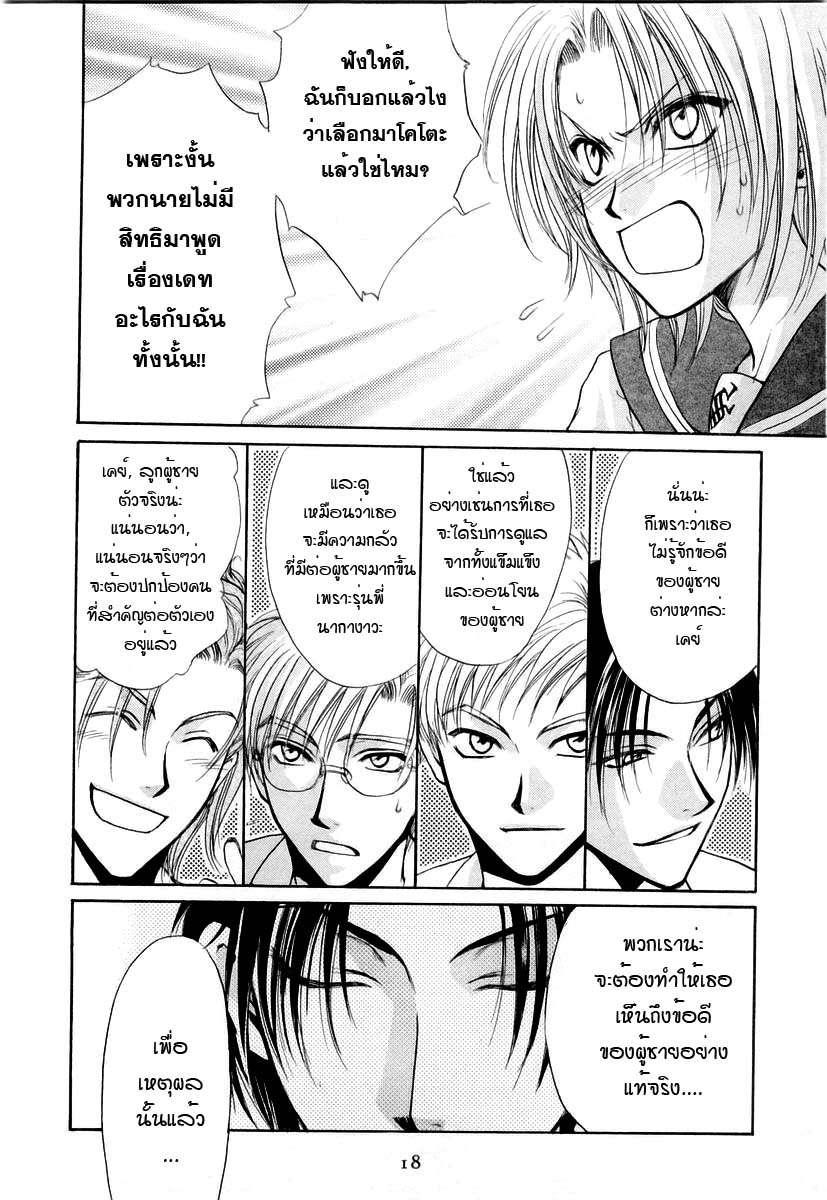 อ่านการ์ตูน Kakumei no Hi 4 ภาพที่ 23