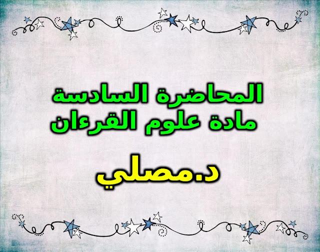 المحاضرة السادسة - مادة علوم القرءان د. مصلي جمع القران و تدوينه