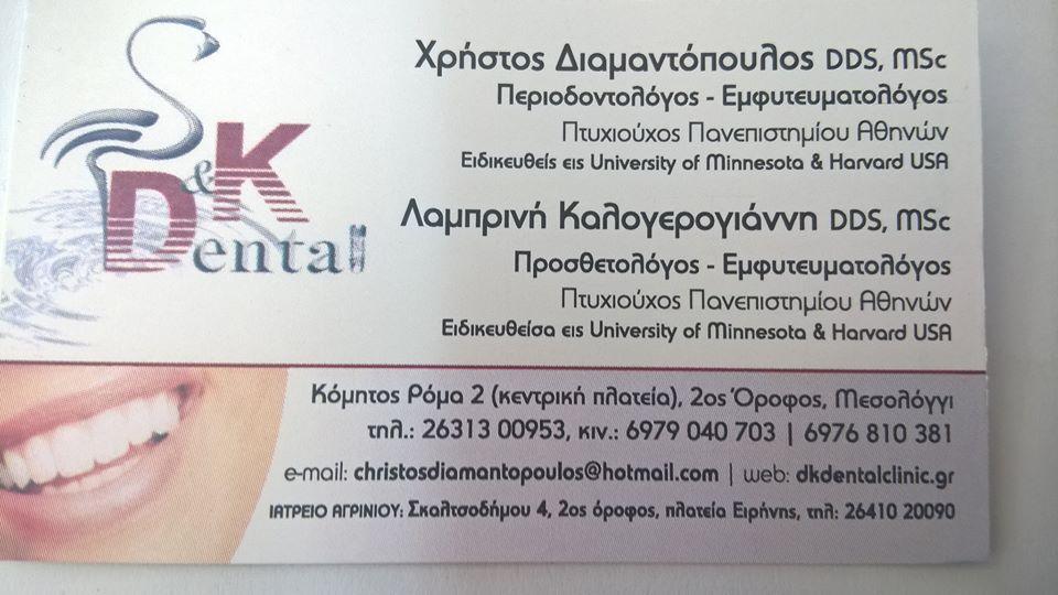 Χρ. Διαμαντόπουλος & Λ. Καλογερογιάννη