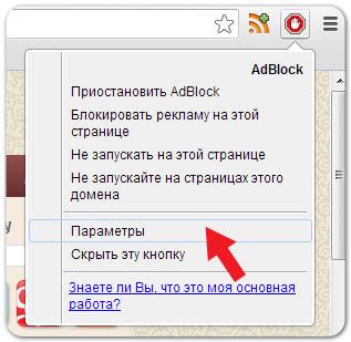 пункт Параметры меню расширения AdBlock для Chrome