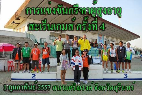 รวมภาพการแข่งขันกรีฑาสุงอายุ สุรินทร์เกมส์ ครั้งที่ 4