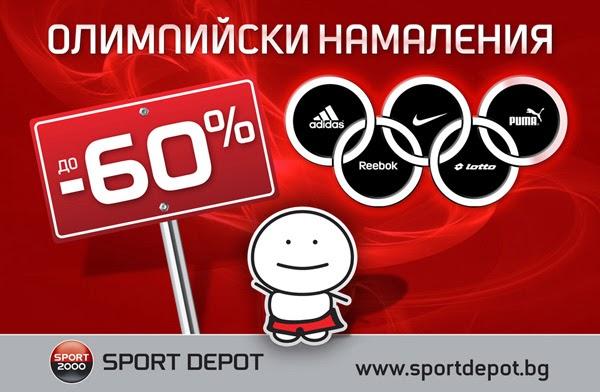 http://www.sportdepot.bg/bg/category/finalna_zimna_razprodajba-promotion-0KTQmNCd0JDQm9Cd0JAg0JfQmNCc0J3QkCDQoNCQ0JfQn9Cg0J7QlNCQ0JbQkdCQ.html