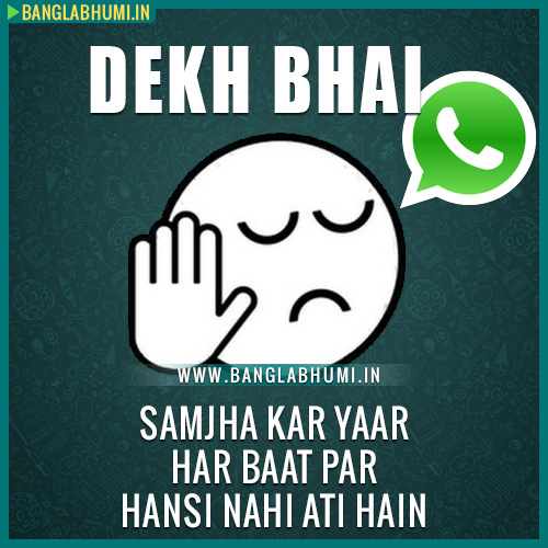 Latest Whatsapp Dekh Bhai Very Funny Photos