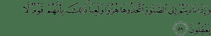 Surat Al-Maidah Ayat 58