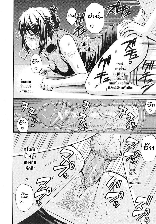 จารย์สาวอยากเสียว - หน้า 14