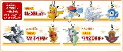 Pokemon Key Chain 2012 Namco