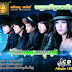 Sunday CD Vol 135 || Chas Mouy Mat Mork
