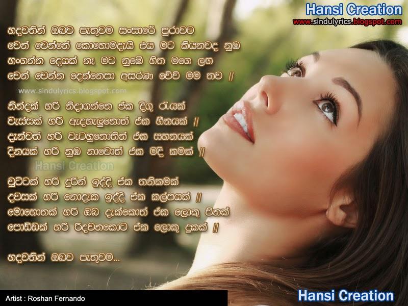 Song title hadawathin obawa pathuwama