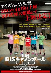 劇場版BiSキャノンボール2014@酒田港座