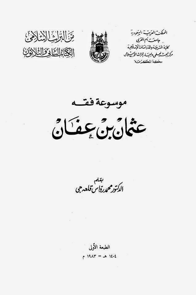 موسوعة فقه عثمان بن عفان - محمد رواس قلعه جي