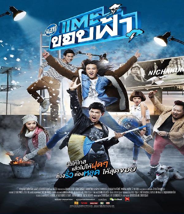 CHA LUI TAE KHOB FA (2015) ฉลุย แตะขอบฟ้า [MASTER][1080P][เสียงไทยมาสเตอร์ 2.0]