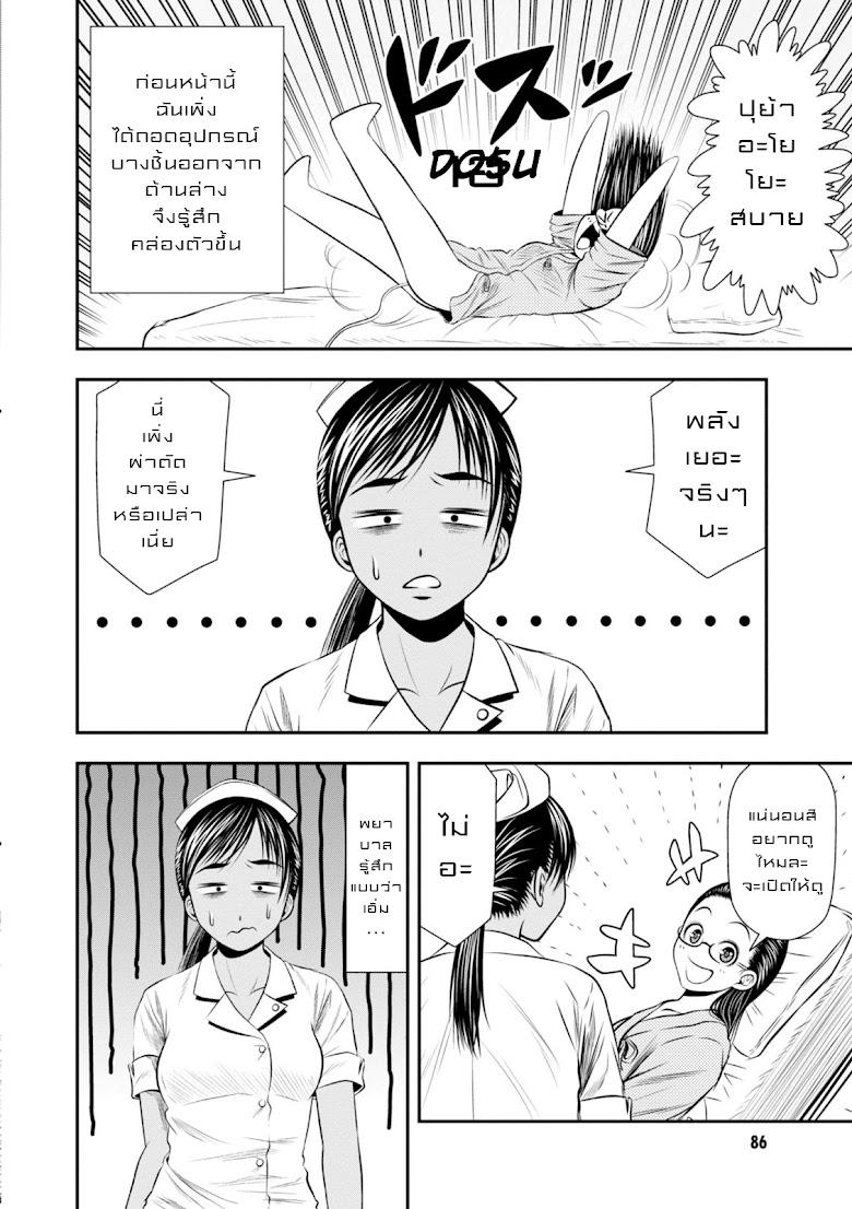 Umareru Seibetsu wo Machigaeta - หน้า 3