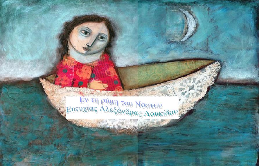Αναγνώσεις αγαπημένων Ποιητικών Συλλογών με πολλαπλή εσωτερική εστίαση