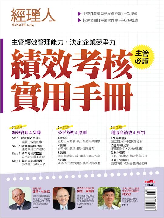 工作 - Magazine cover