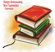 Λέσχη Βιβλιομάγων 3ου Γυμνάσιου Γιαννιτσών