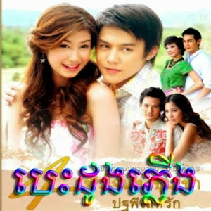 Besdoung Pleng [13 End] Thai Lakorn Thai Khmer Movie dubbed Videos video4khmer