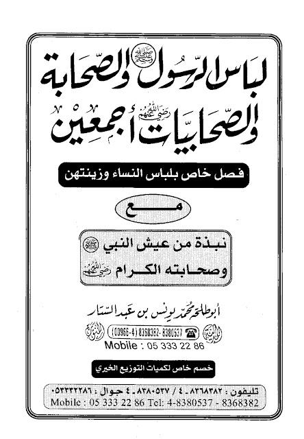 لباس الرسول والصّحابة والصّحابيات أجمعين - أبو طاحة بن عبد السّتّار pdf