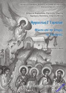 Θρησκευτικα Γ Γυμνασιου βιβλιο εκπαιδευτικου