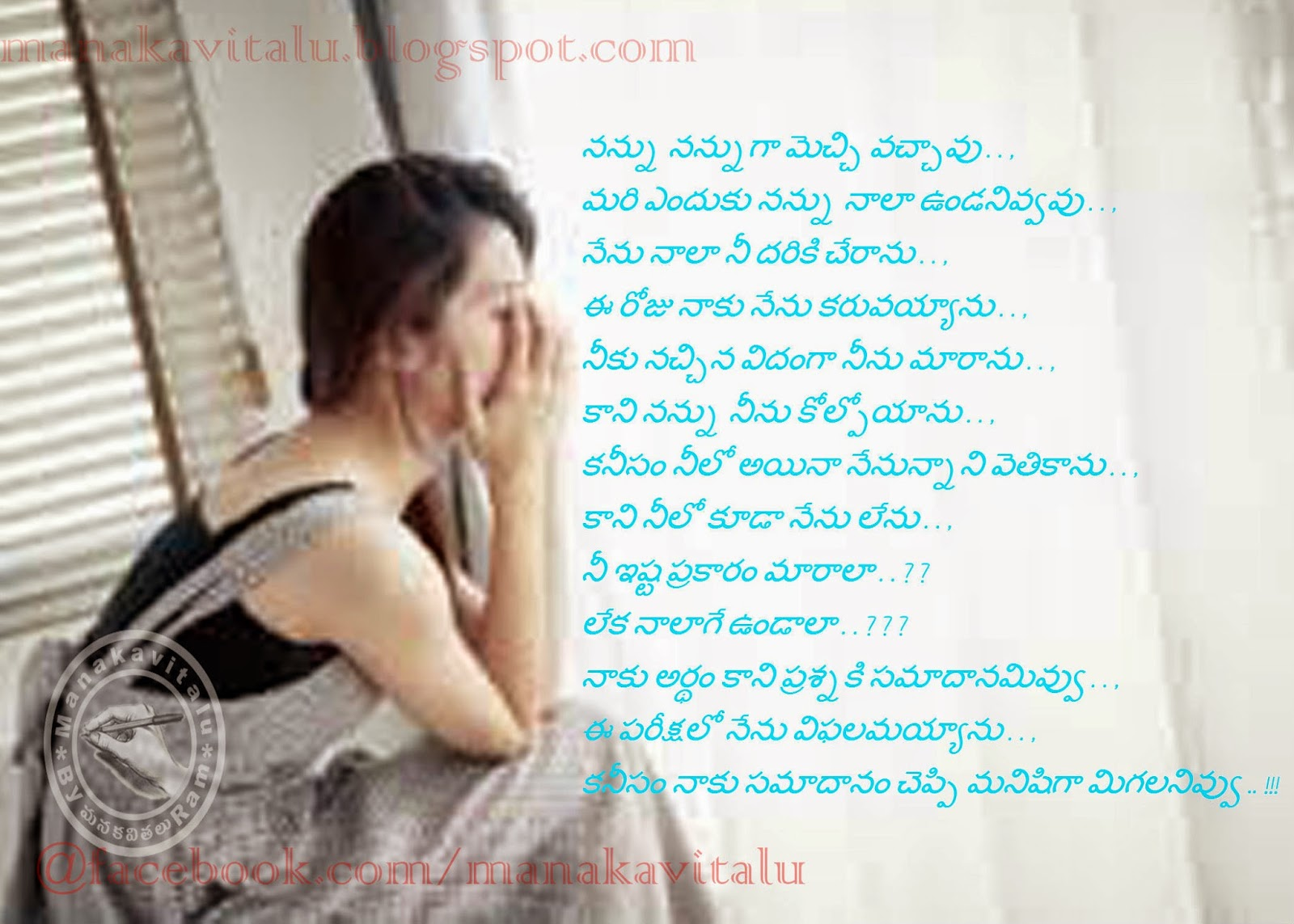 after marrage telugu kavitalu on images
