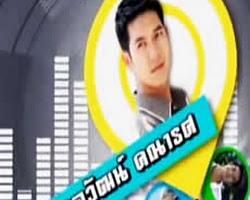 [ Movies ]  - ដួងតារាបណ្តូលស្នេហ៍- Movies, Thai - Khmer, Series Movies - [ 114 part(s) ]