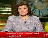- برنامج من القاهرة - مع أمانى الخياط - حلقة الأربعاء 21 يناير 2015